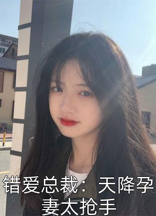 错爱总裁:天降孕妻太抢手小说
