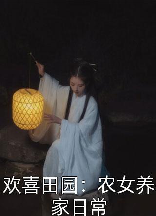欢喜田园:农女养家日常小说