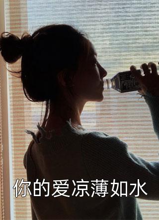 你的爱凉薄如水小说