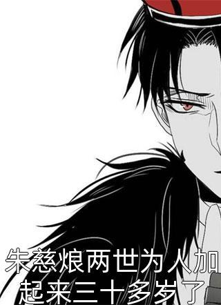 朱慈烺两世为人加起来三十多岁了小说