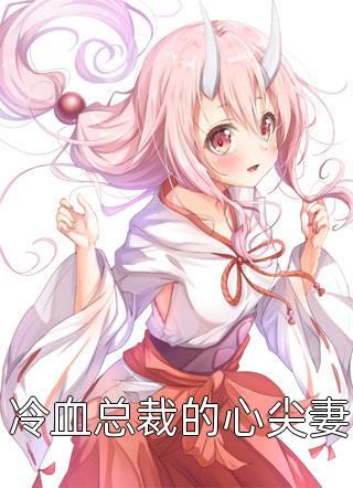 冷血总裁的心尖妻小说