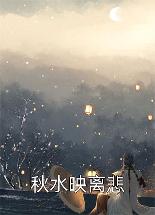 秋水映离悲小说