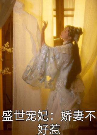 盛世宠妃:娇妻不好惹小说