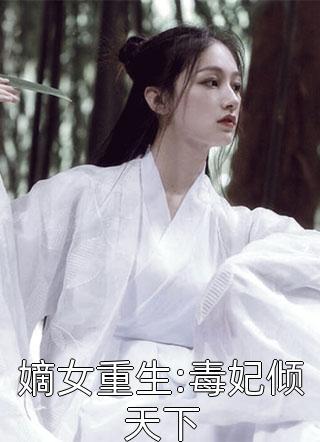嫡女重生:毒妃倾天下小说