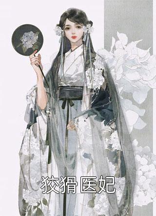 狡猾医妃小说