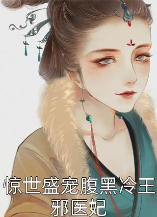 惊世盛宠腹黑冷王邪医妃小说