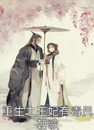 重生之王妃有毒凤朝歌小说