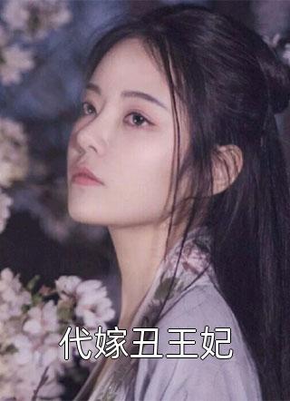 代嫁丑王妃小说