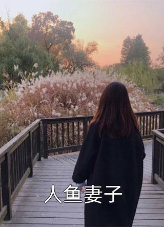 人鱼妻子小说
