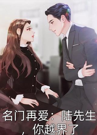 名门再爱:陆先生,你越界了小说
