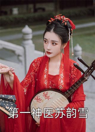 第一神医苏韵雪小说