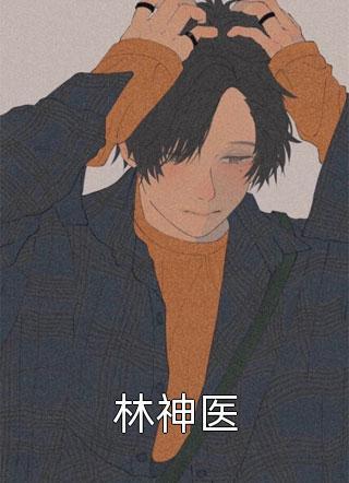 林神医小说