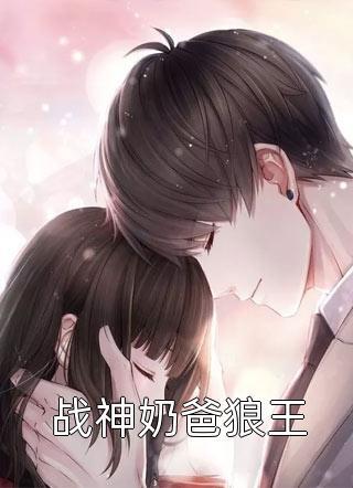 战神奶爸狼王小说
