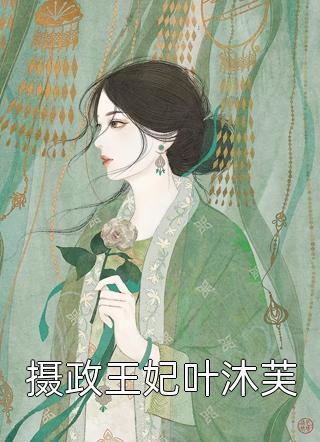 摄政王妃叶沐芙小说