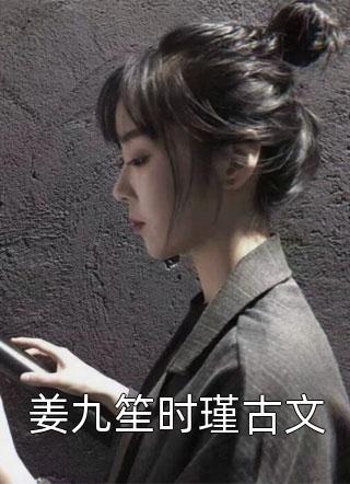 姜九笙时瑾古文结局-短篇完结文在线阅读