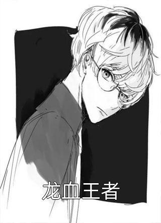 龙血王者小说