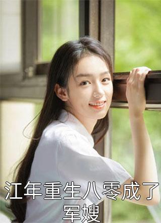 江年重生八零成了军嫂小说