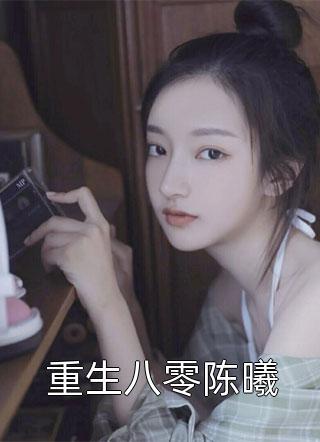 重生八零陈曦小说