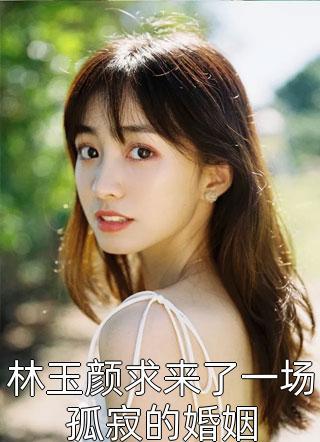 林玉颜求来了一场孤寂的婚姻小说