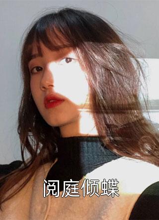 阅庭倾蝶小说