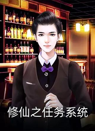 修仙之任务系统小说