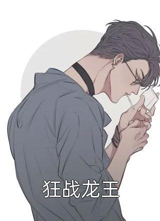 狂战龙王小说