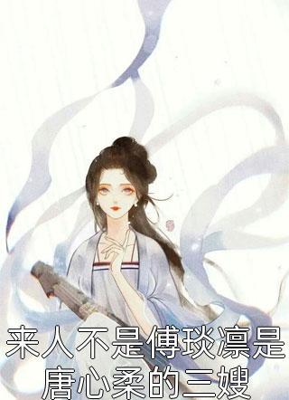 来人不是傅琰凛是唐心柔的三嫂小说