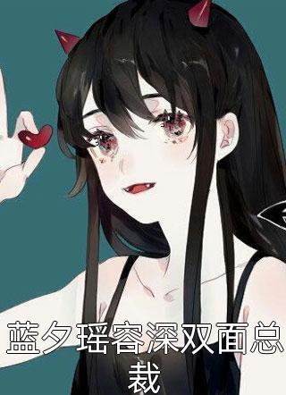 蓝夕瑶容深双面总裁小说