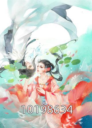 10198634小说