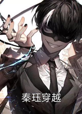 秦珏穿越小说