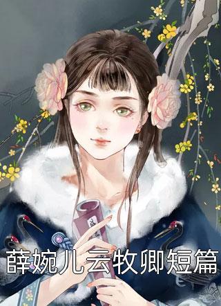 薛婉儿云牧卿短篇小说