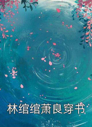 林绾绾萧良穿书小说