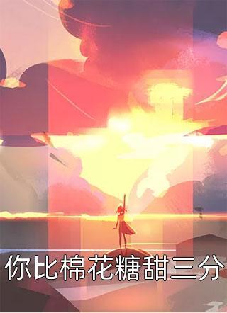 热门小说免费阅读(你比棉花糖甜三分)
