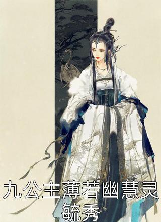 九公主薄若幽慧灵毓秀小说