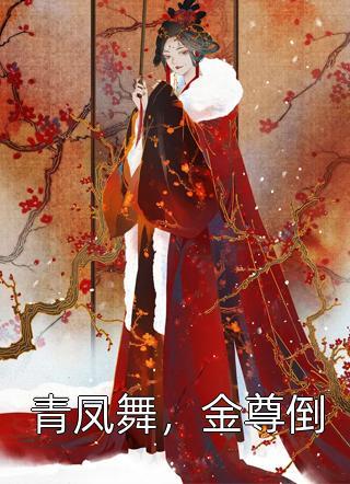 青凤舞,金尊倒结局-古代完结文在线阅读