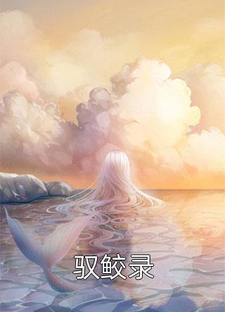 驭鲛录小说