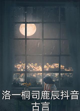 洛一桐司鹿辰抖音古言小说
