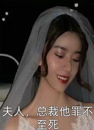 夫人总裁他罪不至死小说林羡傅盛阅读-夫人,总裁他罪不至死免费(言情)