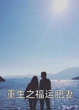 重生之福运肥妻小说